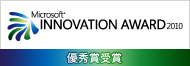 Microsoft INNOVATION AWARD 2010 優秀賞受賞